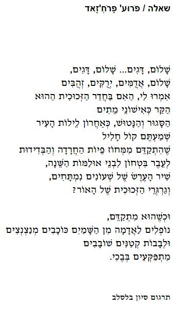 שיר מאת פרוח'זאד. מפרסית: סיוון בלסלב